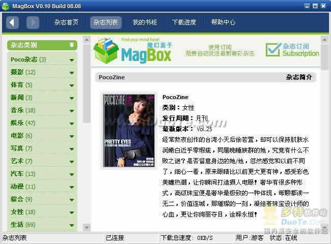MagBox下载