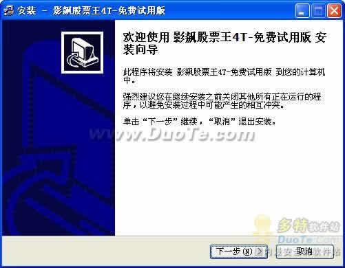 影飙股票王4T下载