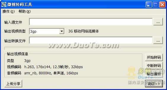 flv格式转3gp格式专用软件(微视转码工具)下载