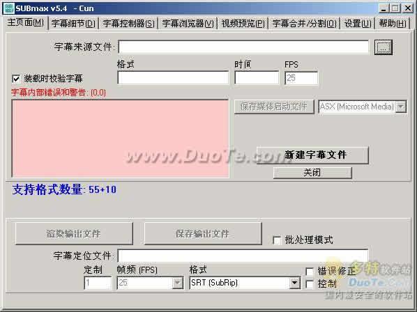 强大的字幕工具SUBmax下载