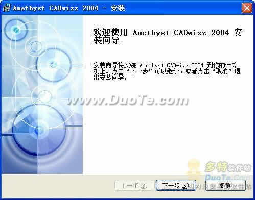 Amethyst CADwizz 2004下载
