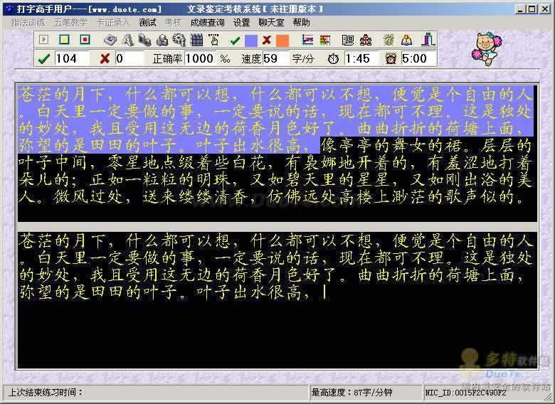 打字高手--文录教学鉴定系统下载