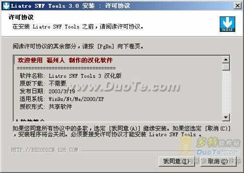 Liatro SWF Tools下载