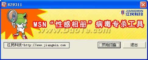 """江民MSN""""性感相册""""蠕虫专杀工具下载"""