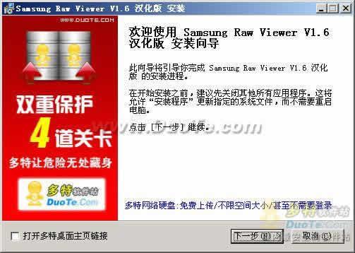 Samsung Raw Viewer下载