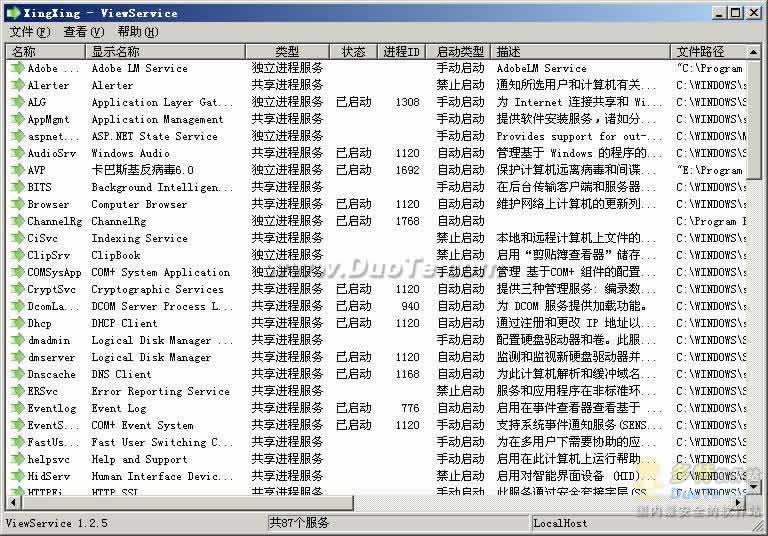Windows服务管理器(ViewService)下载