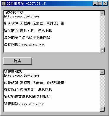 QQ聊天工具下载