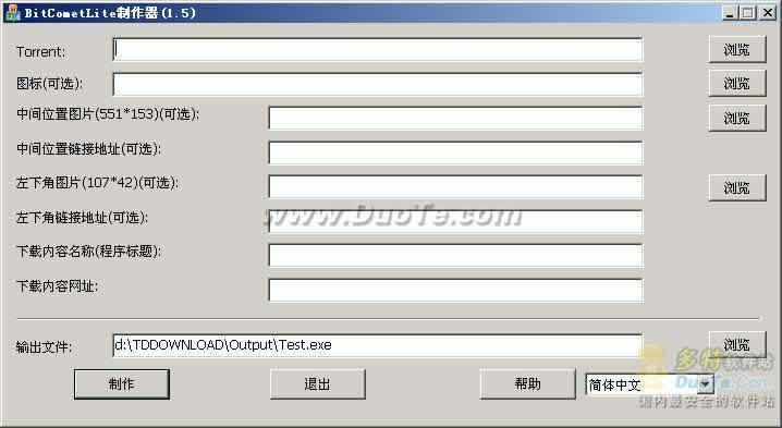 BitComet(定制下载器)下载