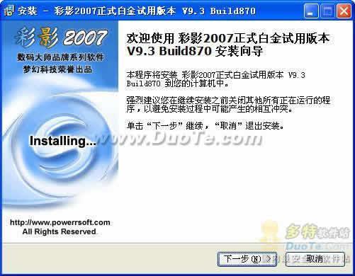 彩影 2007下载