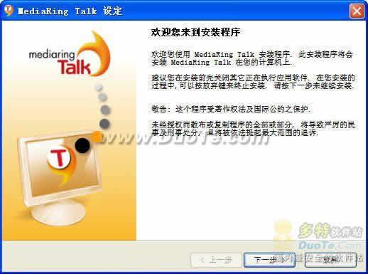 MediaRing Talk下载