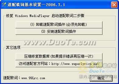 速配歌词 2007下载