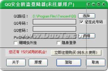 QQ安全防盗登陆器下载
