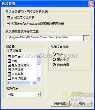 安德上网痕迹检查系统Antlertek Browse Tracer下载