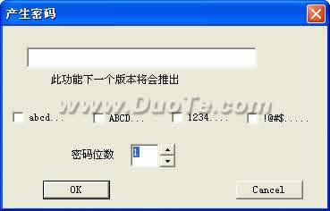 密码保险箱下载
