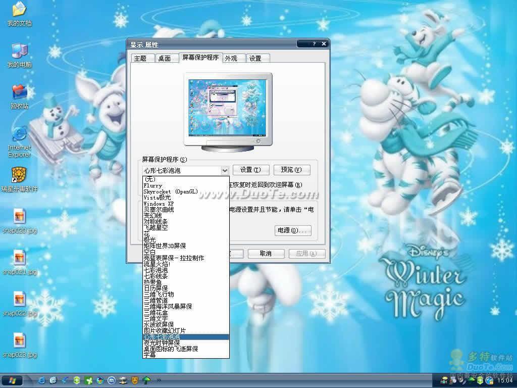 XP经典主题资源包合集下载