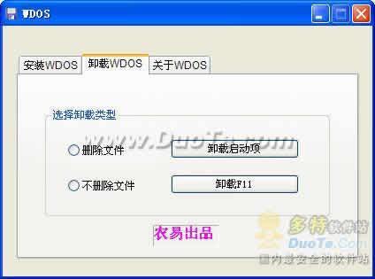 WDOS启动工具盘下载
