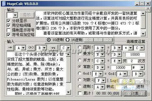 HugeCalc 超大整数完全精度快速计算器/算法库下载