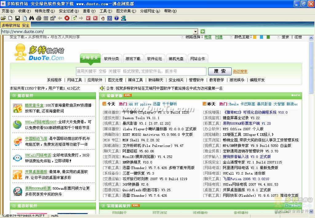沸点浏览器(BPBrowser)下载