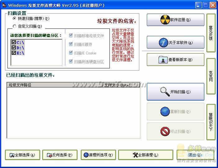Windows垃圾文件清理大师下载