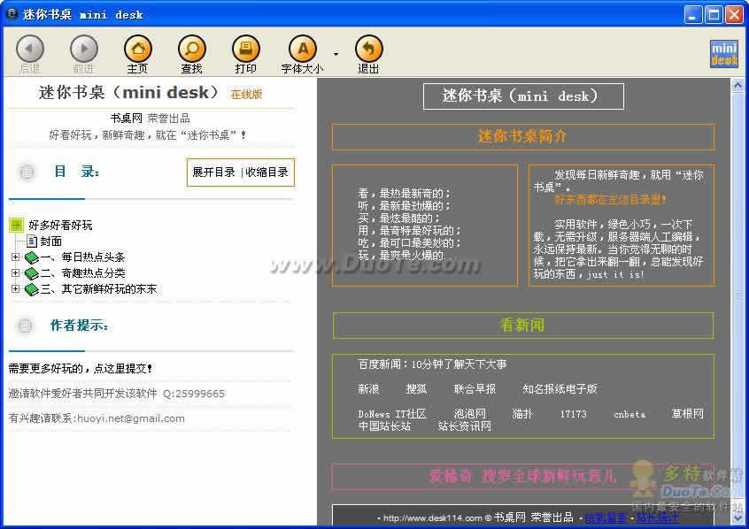 迷你书桌(mini desk)下载