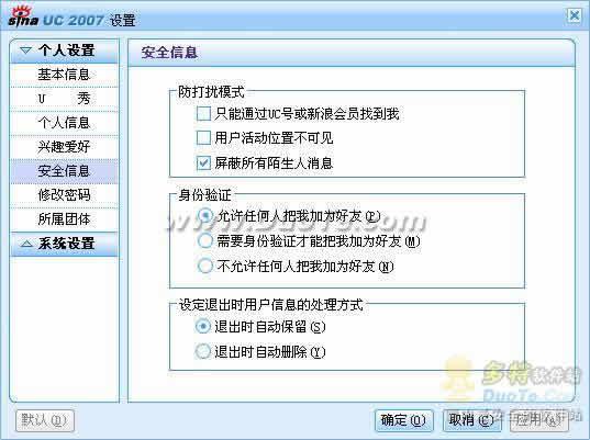 新浪UC 2007 正式版下载