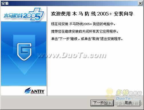 木马防线 2005+下载