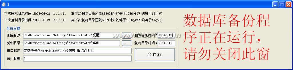 目录定时拷贝器下载
