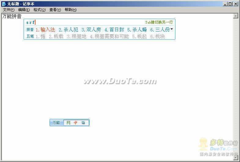万能拼音输入法(兼容64位Vista)下载