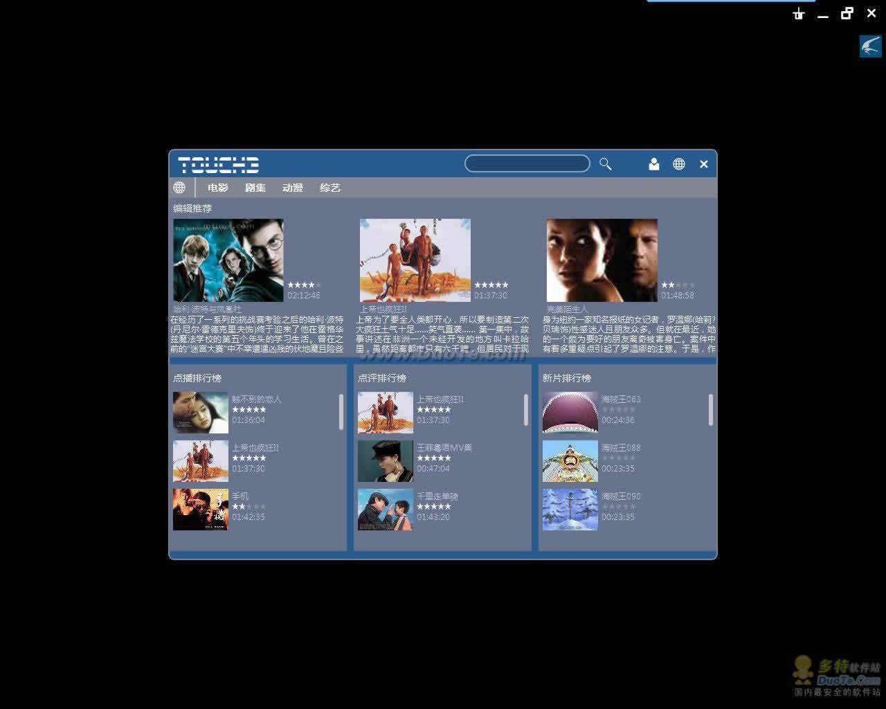 Touch3高清影音下载