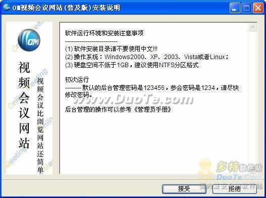 OM视频聊天室软件下载