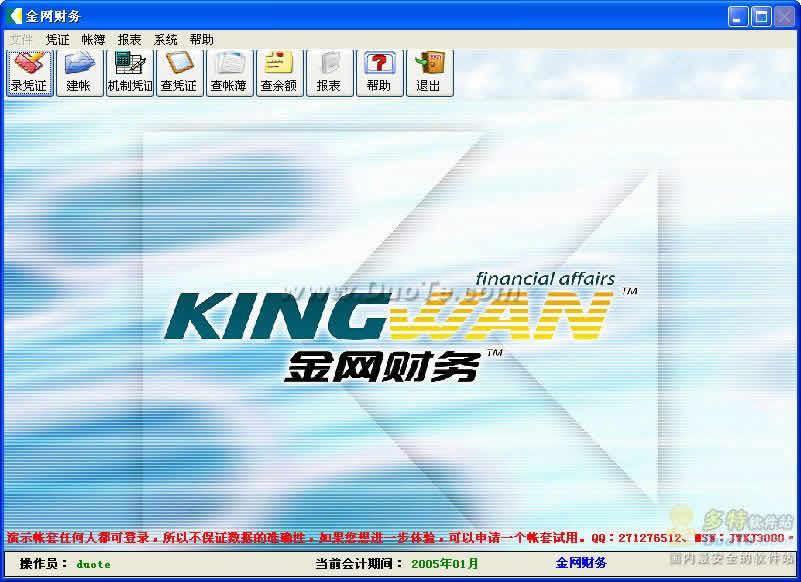 金网web版财务软件下载