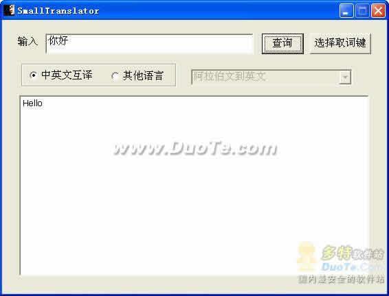 SmallTranslator下载