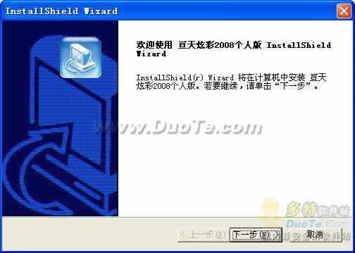 亘天炫彩 2008下载