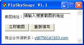 网页截图即时成像工具 FlySkySnapr下载