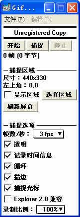 GIF屏幕录像软件 免安装版下载