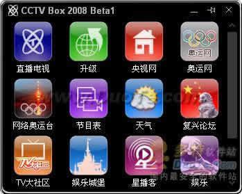 CCTV BOX 2008下载