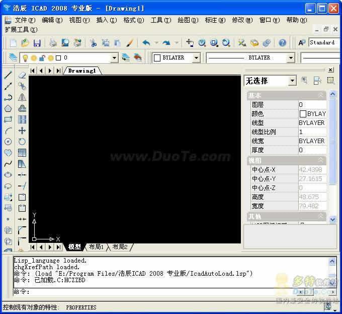 浩辰ICAD平台软件下载