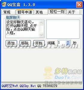 QQ宝盒下载