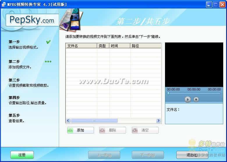 MPEG视频转换专家下载