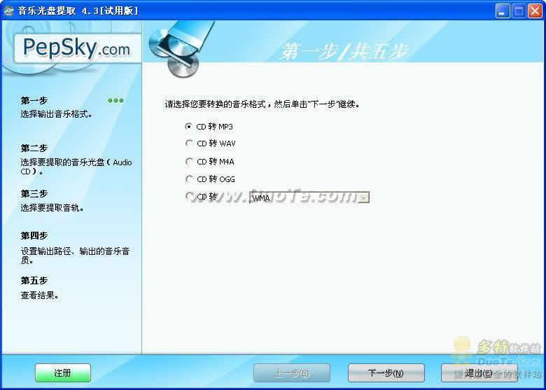 CD/DVD音视频提取专家下载