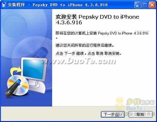 DVD转iPhone视频下载