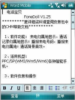 FoneDoll(电话宝贝)下载