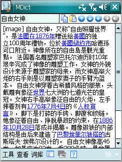 维基中文百科下载