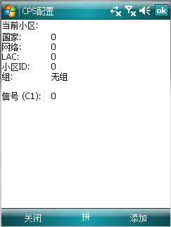 CellProfileSwitch(CPS)基站定位下载