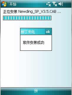 柳丁来电 for PPC/SP下载