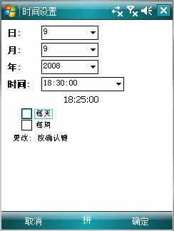PocketKai MP3 Alarm Pro下载