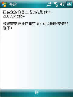 PICA for SP2003下载