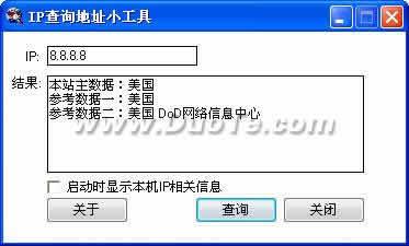 IP查询地址小工具下载