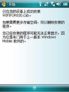 WM5 wifi补丁下载
