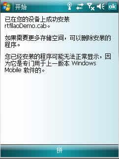 雷电风暴 for Windows Mobile SP下载